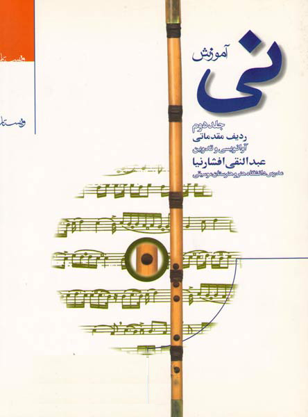 Instructional Books, Tutorial CD and DVDs for Persian Ney