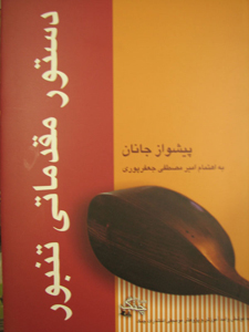 Instructional Books, Tutorial CD and DVDs for Kurdish Tanbour