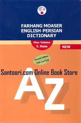 French to english translation dictionary pdf