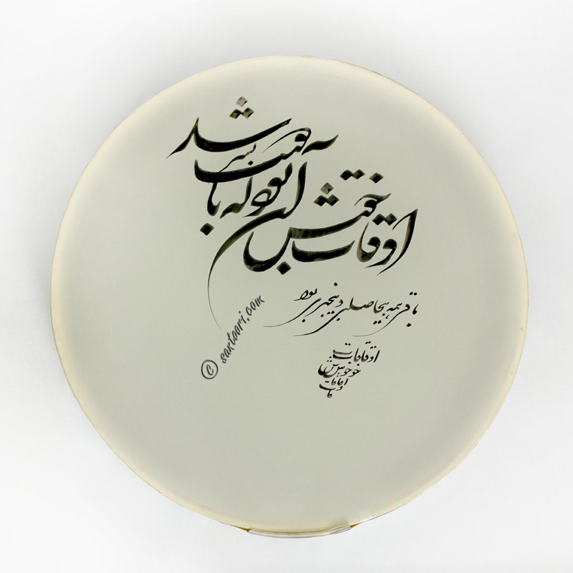 Iranian habibi calligraphy daf for sale persian